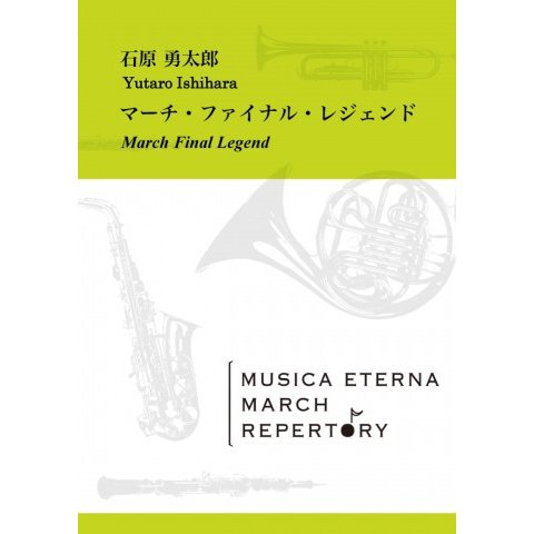 March Final Legend / Yutaro Ishihara [Concert Band] [Score and Parts]