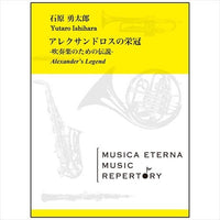 Alexander's Legend / Yutaro Ishihara [Concert Band] [Score and Parts]