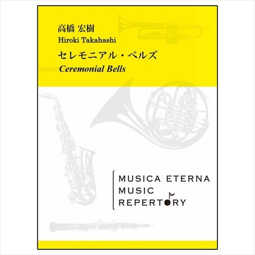 Ceremonial Bells / Hiroki Takahashi [Concert Band] [Score and Parts]