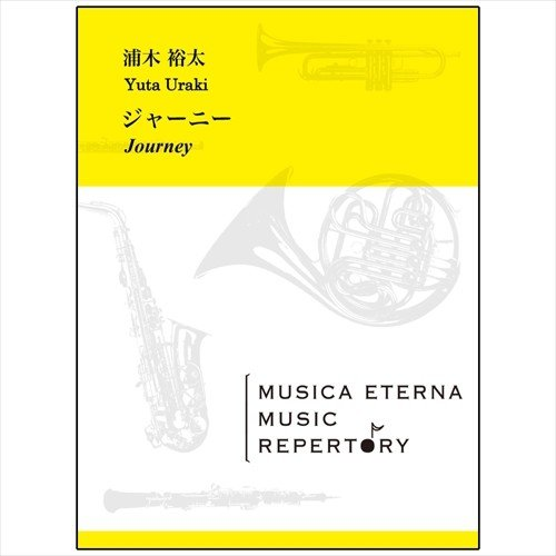 Journey / Yuta Uraki [Concert Band] [Score and Parts]