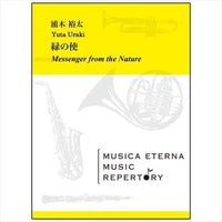 Messenger from the Nature / Yuta Uraki [Concert Band] [Score and Parts]