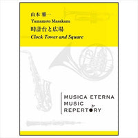 Clock Tower and Square / Masakazu Yamamoto [Concert Band] [Score and Parts]