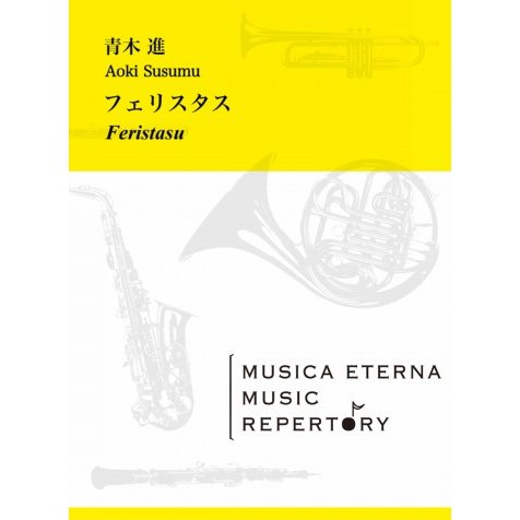 Feristasu / Susumu Aoki [Concert Band] [Score and Parts]