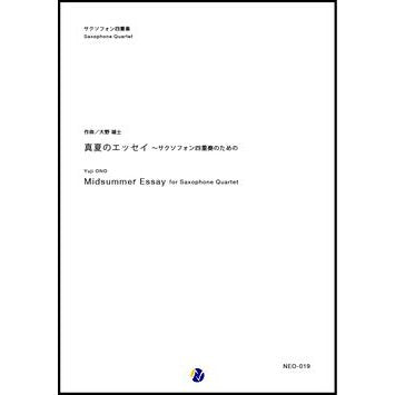 Midsummer Essay / Yuji ONO [Saxohone Quartet] [Score and Parts]