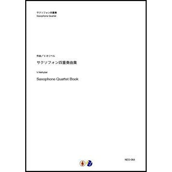 Saxophone Quartet Book / Vaclav Nelhybel [Saxohone Quartet] [Score and Parts]