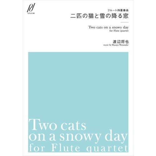 Two cats on a snowy day / Masaya Watanabe / for Flute Quartet [Score and Parts]