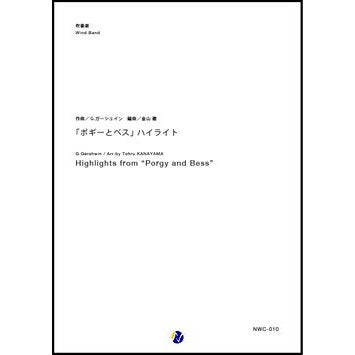 Highlights from 'Porgy and Bess' / George Gershwin (arr. Tohru KANAYAMA) [Concert Band] [Score and Parts]
