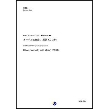 Oboe Concerto in C Major, KV 314 / W.A.Mozart (arr. Takamasa Sakai) [Concert Band] [Score and Parts]