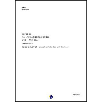 Tuba's Lover - a march for Solo Tuba with Windband / Takanobu SAITO [Solo Tuba and Concert Band] [Score and Parts]