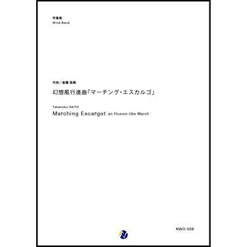 Marching Escargot an Illusion-like March / Takanobu SAITO [Concert Band] [Score and Parts]