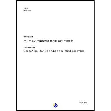 Concertino - for Solo Oboe and Wind Ensemble / Tohru KANAYAMA [Oboe and Concert Band] [Score and Parts]