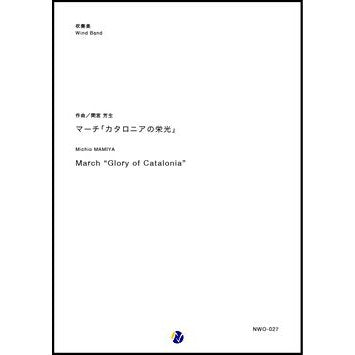 March 'Glory of Catalonia' / Michio MAMIYA [Concert Band] [Score and Parts]