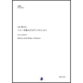 Berry and Step a Dance / Michio MAMIYA [Concert Band] [Score and Parts]