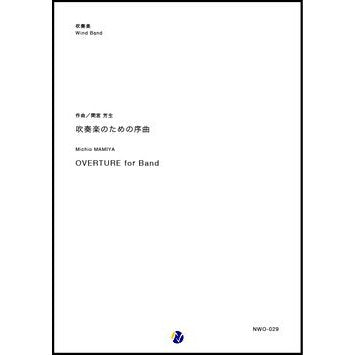 OVERTURE for Band / Michio MAMIYA [Concert Band] [Score and Parts]