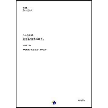 March 'Spirit of Youth' / Masao YABE [Concert Band] [Score and Parts]