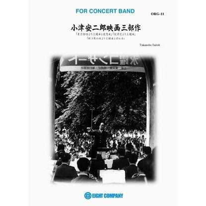 Movie Trilogy of Yasujiro Ozu / Takanobu Saitoh [Concert Band] [Score and Parts]