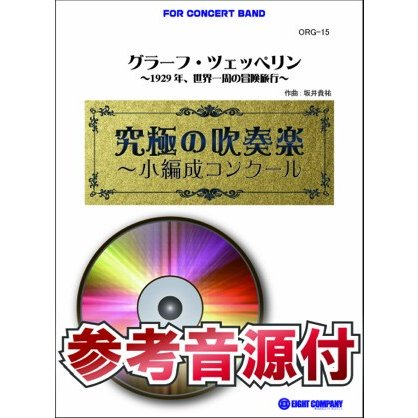 Graf Zeppelin -1929: Journey Round the World- / Takamasa Sakai [Concert Band] [Score and Parts]