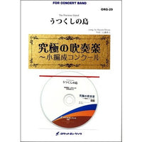The Precious Island / Hayato Hirose [Concert Band] [Score and Parts]