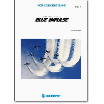 Blue Impulse / Takanobu Saitoh [Concert Band] [Score and Parts]