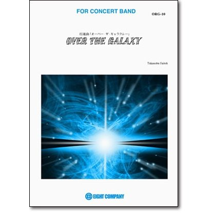 "March ""Over the Galaxy"" / Takanobu Saitoh [Concert Band] [Score and Parts]"