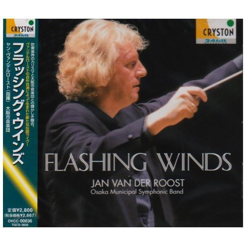 Flashing Winds / Jan Van der Roost & Osaka Municipal Symphonic Band / [Wind Band] [CD]