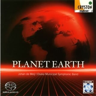 Planet Earth / Johan de Meij & Osaka Municipal Symphonic Band / [Wind Band] [CD]
