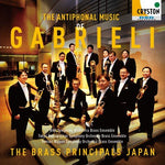 The Antiphonal Music of Gabrieli / The Brass Principals Japan [Brass Ensemble] [CD]