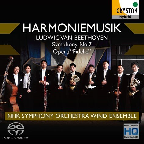 Harmoniemusik / NHK Symphony Orchestra Wind Ensemble [Wind Ensemble] [CD]