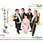 Trombone and I / Trombone Quartet Zipang / [Trombone Quartet] [CD]