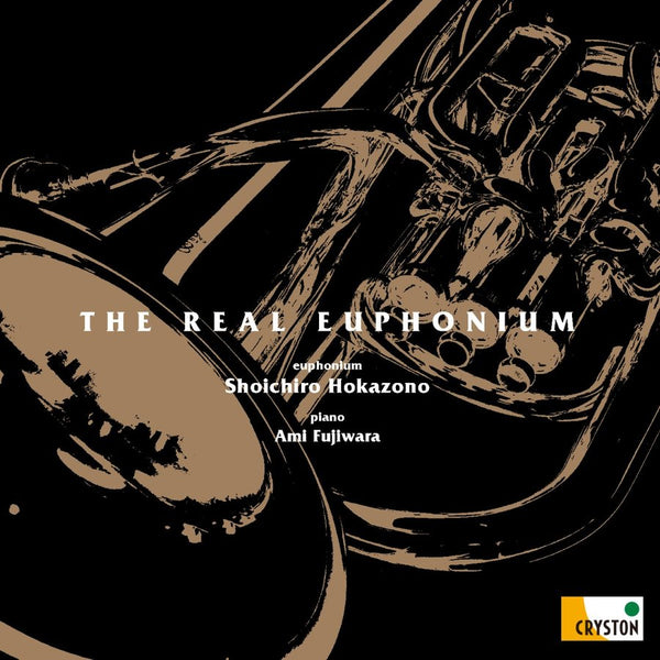 The Real Euphonium / Shoichiro Hokazono [Euphonium] [CD]