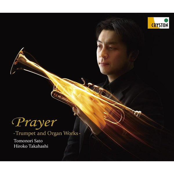 Prayer - Trumpet and Organ Works - / Tomonori Sato / [Trumpet] [CD]