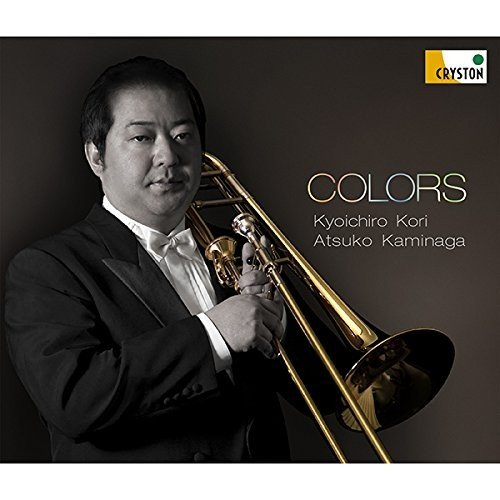 Colors / Kyoichiro Kori / [Trombone] [CD]