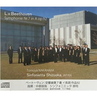 Symphonie Nr.7 in A op.92:Ludwig van Beethoven / Tomoya Nakahara and Sinfonietta Shizuoka, JAPAN / [Chamber Orchestra] [CD]