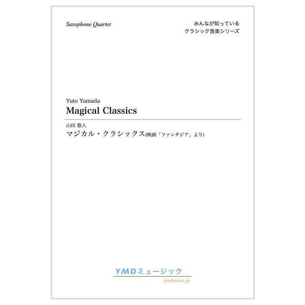 Magical Classics / arr. Yuto Yamada [Saxophone Quartet] [Score and Parts]