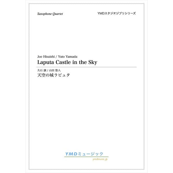 Laputa Castle in the Sky / Joe Hisaishi (arr. Yuto Yamada)[Saxophone Quartet] [Score and Parts]