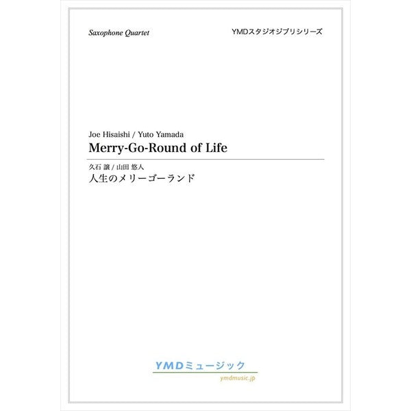 Merry-Go-Round of Life / Joe Hisaishi (arr. Yuto Yamada)[Saxophone Quartet] [Score and Parts]