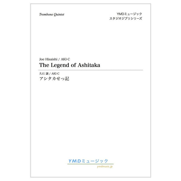 The Legend of Ashitaka / Joe Hisaishi (arr. AKI-C) [Trombone Quintet] [Score and Parts]