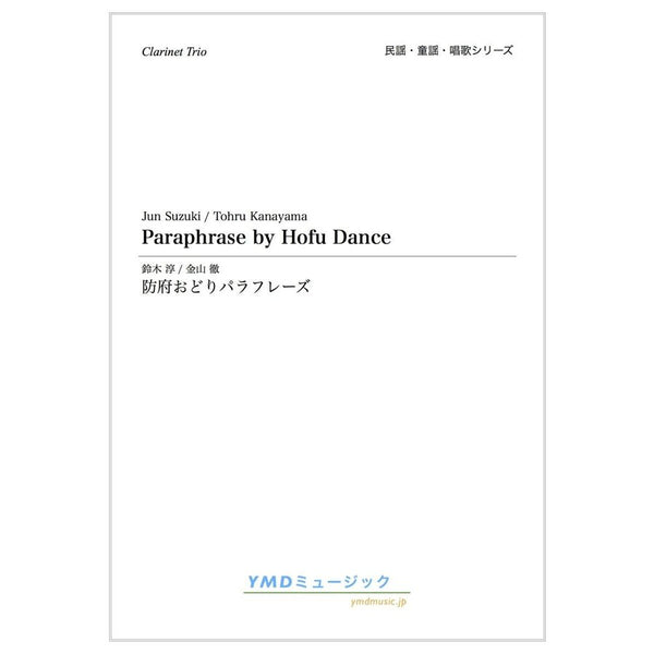 Paraphrase by Hofu Dance / Jun Suzuki (arr. Tohru Kanayama) [Clarinet Trio] [Score and Parts]