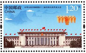 2018-05 The 13th National People's Congress of People's Republic of China