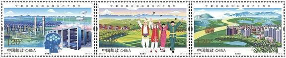 2018-26 The 60th anniversary of the Founding of the Ningxia Hui Autonomous Region