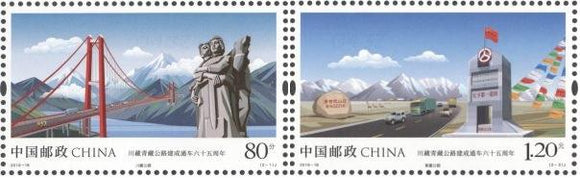 2019-18 The 65th Anniversary of Sichuan-Tibet Highway and Qinghai-Tibet Highway Opening to Traffic