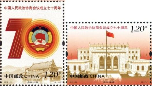 2019-20 Seventieth Anniversary of the Founding of the Chinese People's Political Consultative Conference