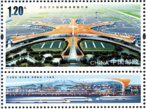 2019-22 Commemoration of the Opening of Beijing Daxing International Airport Commemorative Stamp