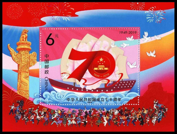 2019-23M 70th Anniversary of the founding of the People's Republic of China Souvenir Sheet