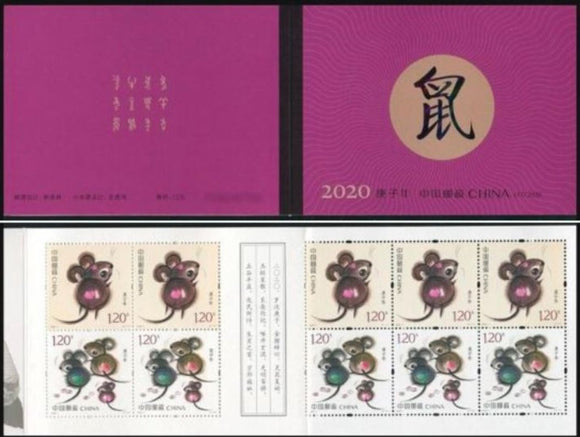 2020-01-SB57 The year of Gengzi Booklet