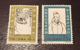 TangStamps China PRC Stamps Du Fu Poet Used CTO OG LH