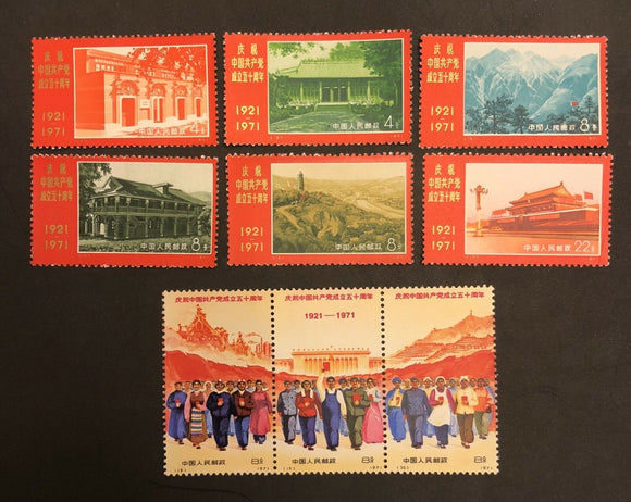 TangStamps China PRC #1067-1075, N12-N20, Mint NH, Strip Folded Once