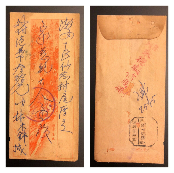 TangStamps China 1967 PRC Stampless Red Band Cover Special Approved Letter