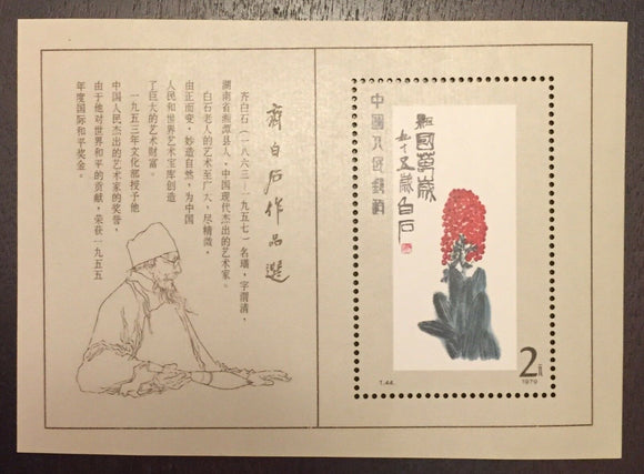 TangStamps: China PRC Stamp 1573, T44M, Qi Bai shi Painting, S/S, Mint NH