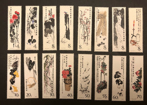 TangStamps: China PRC Stamps T44 #1557-1572 Qi Baishi Painting MNH OG